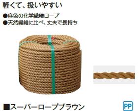 タカショーエクステリア【緑化資材/外柵ロープ】 スーパーロープブラウン NAD-IS12 12mm×200m