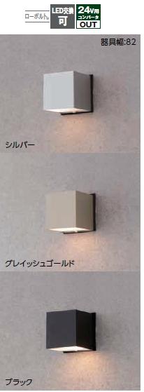 タカショーエクステリア 表札灯 エクスレッズ ウォールライト4型(ローボルト) 電球色