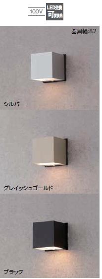 タカショーエクステリア 表札灯 スタイルウォールライト2型(100V) 電球色