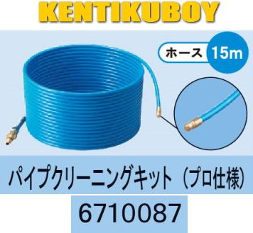 リョービ高圧洗浄機用アクセサリー パイプクリーニングキット(プロ仕様) ホース15m 6710087
