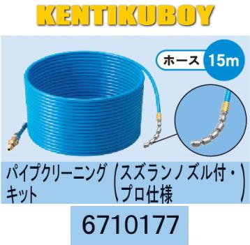 リョービ高圧洗浄機用アクセサリー パイプクリーニングキット(スズランノズル付/プロ仕様) ホース15m 6710177