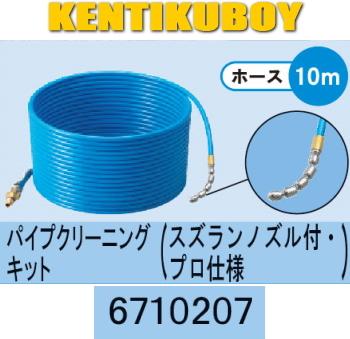 リョービ高圧洗浄機用アクセサリー パイプクリーニングキット(スズランノズル付/プロ仕様) ホース10m 6710207