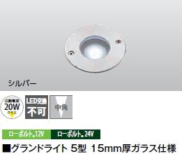 タカショーエクステリア 地中埋込型ライト(耐荷重タイプ) グランドライト5型(ローボルト) 15mm厚ガラス仕様 HBD-W04S(シルバー) 白