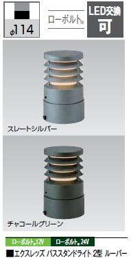 タカショーエクステリア エクスレッズ パススタンドライト2型 ルーバー(ローボルト) 電球色