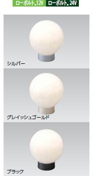 タカショーエクステリア 門柱灯 エクスレッズ スタンドライト2型(ローボルト) 電球色