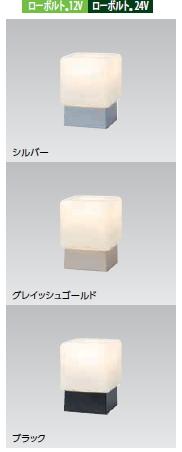 タカショーエクステリア 門柱灯 エクスレッズ スタンドライト3型(ローボルト) 電球色