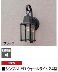 タカショーエクステリア シンプルLEDウォールライト24型(100V) 電球色 HFB-D09K(ブラック)