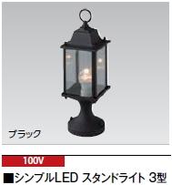 タカショーエクステリア 門柱灯 シンプルLED スタンドライト3型(100V) 電球色 HFE-D31K(ブラック)