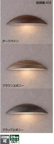 タカショーエクステリア 表札灯 エクスレッズ ウォールライト3型(ローボルト) 電球色