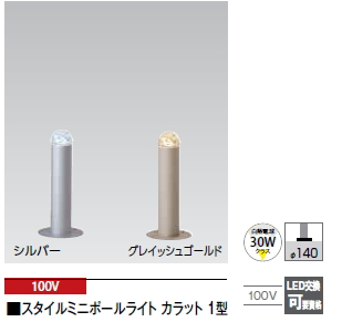 タカショーエクステリア スタイルミニポールライト カラット1型(100V) 電球色