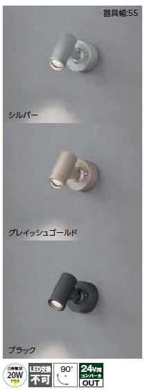タカショーエクステリア 表札灯 エクスレッズ スポットウォールライト1型(ローボルト) 電球色
