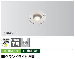 タカショーエクステリア グラウンドライト5型(ローボルト) HBD-W08S(シルバー) 白 地中埋込型ライト