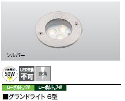 タカショーエクステリア 地中埋込型ライト グラウンドライト6型(ローボルト) HBD-D09S(シルバー) 電球色
