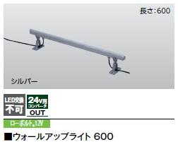 タカショーエクステリア ウォールアップライト600 HAC-D16S 電球色