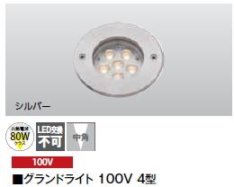タカショーエクステリア 地中埋込型ライト グラウンドライト4型(100V) HFF-W17S(シルバー) 白
