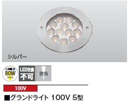 タカショーエクステリア 地中埋込型ライト グラウンドライト5型(100V) HFF-W19S(シルバー) 白