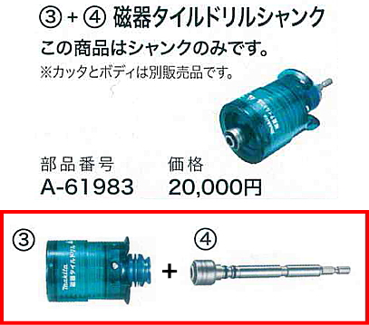 マキタ電動工具 磁器タイルドリルシャンク(取替用水タンク+インパクト用取替シャンク) A-61983