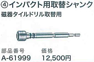 マキタ電動工具 インパクト用取替シャンク A-61999