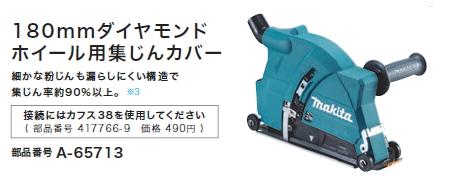 マキタ電動工具 180mmダイヤモンドホイール用集じんカバー A-65713