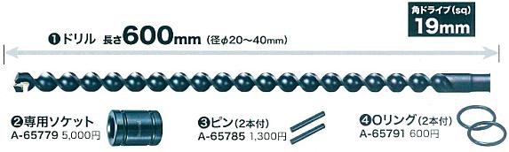 マキタ電動工具 アース超硬ドリルセット品 30mm×全長600mm A-65741