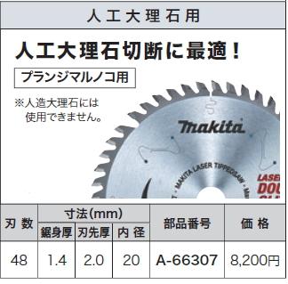 マキタ電動工具 人口大理石用チップソー(プランジマルノコ用) 165mm×48P A-66307