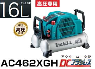 マキタ電動工具 【16L】高圧エアーコンプレッサー【4口高圧】 AC462XGH(青)