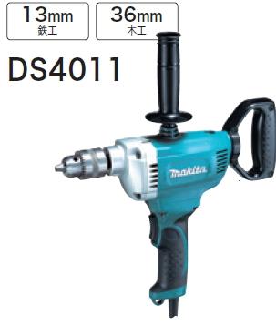 マキタ電動工具 低速用ドリル(鉄工13mm/木工36mm) DS4011(逆転付)