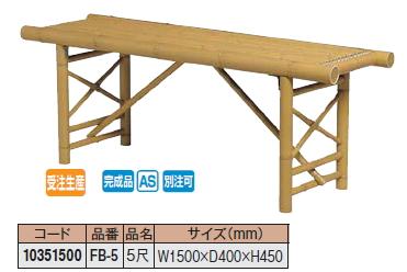タカショーエクステリア 合成竹縁台 FB-5 5尺【※受注生産/納期約2週間】【※代金引換便ご利用できません】