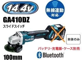 マキタ電動工具 14.4V充電式100mmディスクグラインダー GA410DZ(無線連動対応/スライドスイッチ)(本体のみ)【バッテリー・充電器は別売】
