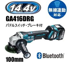マキタ電動工具 14.4V充電式100mmディスクグラインダー GA416DRG(無線連動対応/パドルスイッチ/ブレーキ付)【6.0Ah電池×1個フルセット】