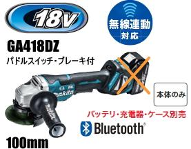 マキタ電動工具 18V充電式100mmディスクグラインダー GA418DZ(無線連動対応/パドルスイッチ/ブレーキ付)(本体のみ)【バッテリー・充電器は別売】