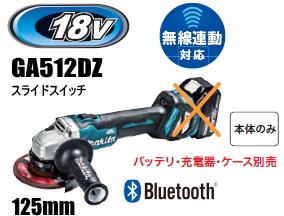 マキタ電動工具 18V充電式125mmディスクグラインダー GA512DZ(無線連動対応/スライドスイッチ)(本体のみ)【バッテリー・充電器は別売】