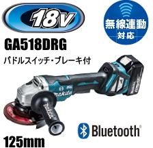 マキタ電動工具 18V充電式125mmディスクグラインダー GA518DRG(無線連動対応/パドルスイッチ/ブレーキ付)【6.0Ah電池×1個フルセット】