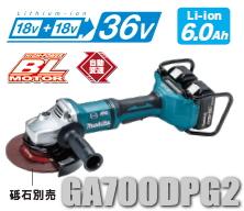 マキタ電動工具 36V(18V+18V)180mm充電式ディスクグラインダー GA700DPG2【BL1860B×2個付・充電器・ケース付】