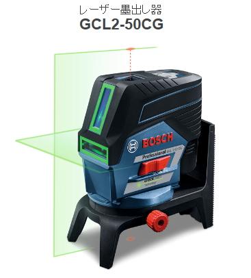 ボッシュ電動工具 グリーンレーザー墨出し器 GCL2-50CG(本体のみ)