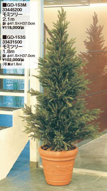 タカショーエクステリア モミツリー 2.1m GD-153M 鉢付【※代金引換便はご利用できません】