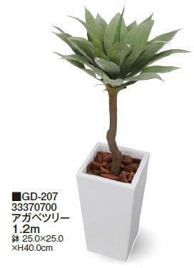 タカショーエクステリア アガベツリー 1.2m 鉢付 GD-207【※代金引換便はご利用できません】