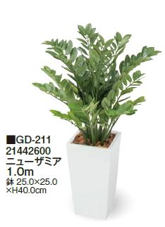 タカショーエクステリア ニューザミア 1.0m 鉢付 GD-211