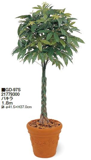 完璧 タカショーエクステリア パキラ 1.8m 鉢付 GD-97S【※便はご利用できません】:ケンチクボーイ-花・観葉植物