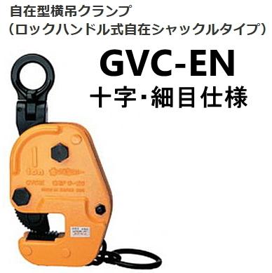 スーパーツール 自在型横吊クランプ(ロックハンドル式自在シャックルタイプ) GVC1EN(※十字・細目仕様)