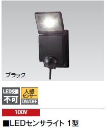 タカショーエクステリア LEDセンサライト1型(100V) HIA-W01K(ブラック)