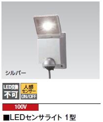 タカショーエクステリア LEDセンサライト1型(100V) HIA-W01S(シルバー)