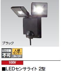 タカショーエクステリア LEDセンサライト2型(100V) HIA-W02K(ブラック)