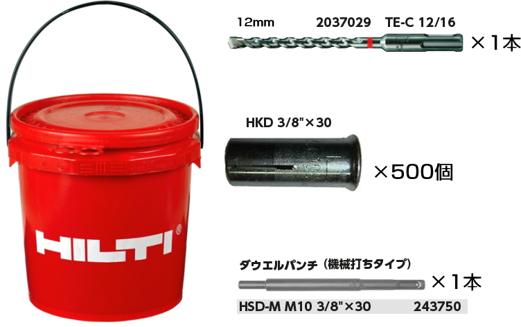 HILTI(ヒルティ) 内部コーン打込み式金属系アンカー バケツMオリジナルキット【HKD3/8×30mm×500個・12mmビット×1・ダウエルパンチ×1】
