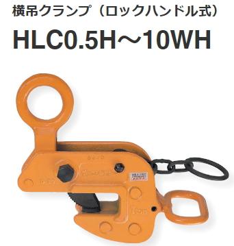 スーパーツール 横吊クランプ(ロックハンドル式) HLC10WH【※メーカー直送品のため代金引換便はご利用になれません】