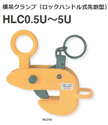 トップ スーパーツール 横吊クランプ(ロックハンドル式先割型) HLC2U:ケンチクボーイ-DIY・工具