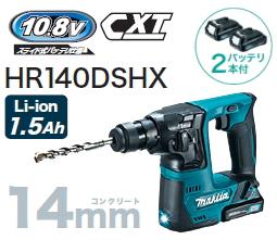 マキタ電動工具 【14mm】10.8V充電式ハンマードリル HR140DSHX(青)【1.5Ahバッテリー×2個付】