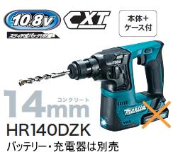 マキタ電動工具 【14mm】10.8V充電式ハンマードリル HR140DZK(青)(本体+ケース)【バッテリー・充電器は別売】