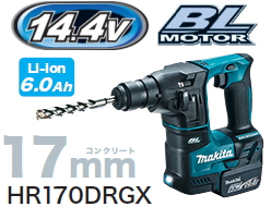 マキタ電動工具 【17mm】14.4V充電式ハンマードリル HR170DRGX(青)【6.0Ahバッテリー×2個付】
