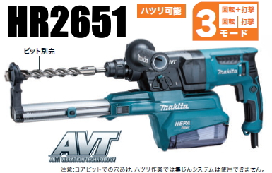 マキタ電動工具 26mmハンマードリル【AVT+集じんシステム付】 HR2651(SDSプラス)【3モード/ハツリ可能】